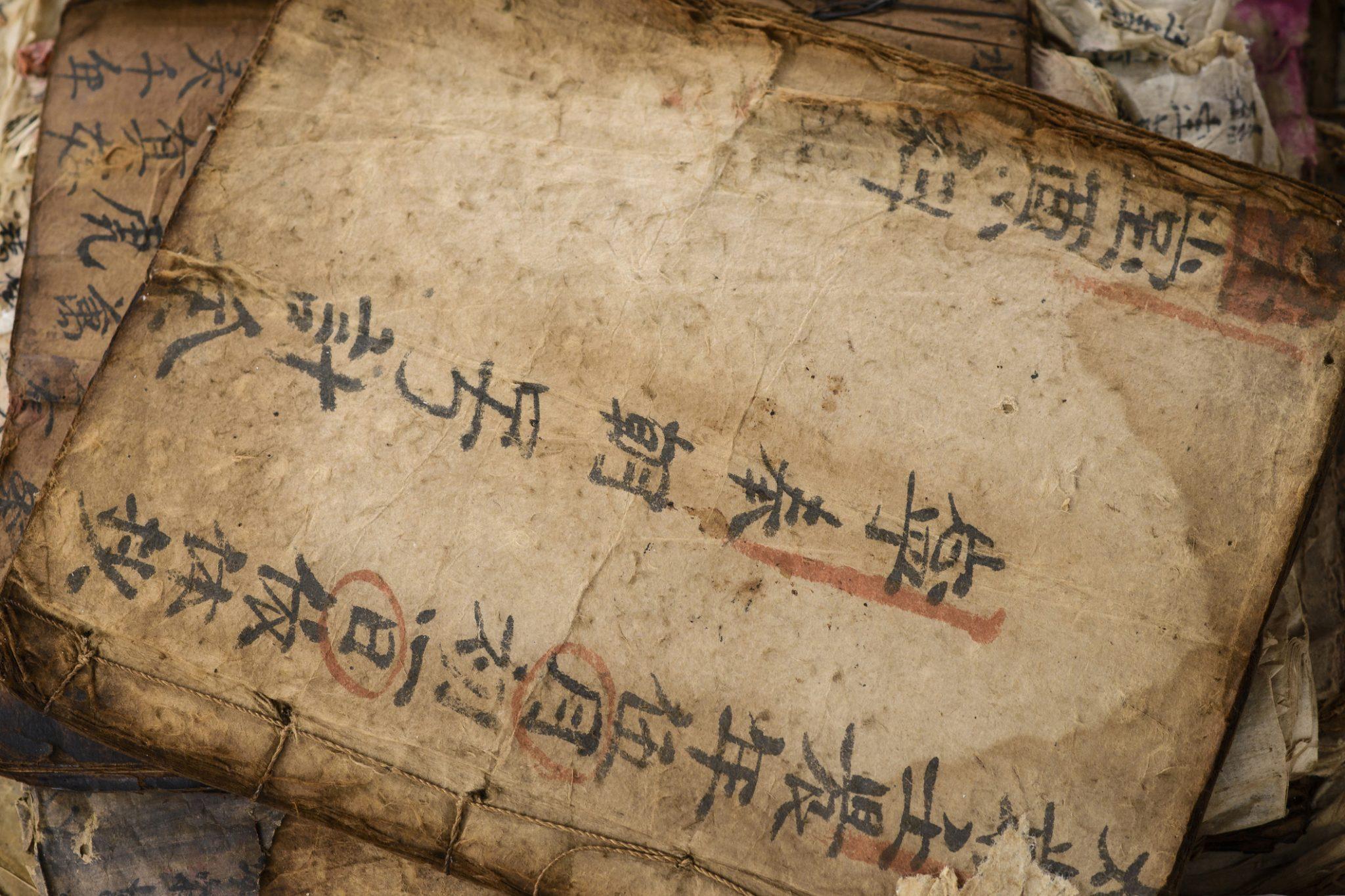 Entschlüsselung der chinesischen Schriftzeichen (6) - Wie